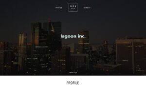 有限会社ラグーン Webサイトをリニューアル
