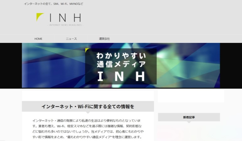 「INH -Internet News Headlines」をリニューアル