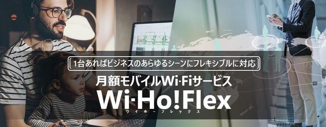 法人向け月額モバイルWi-Fi ワイホーフレックス