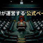 日本政府が運営する公式ページ一覧