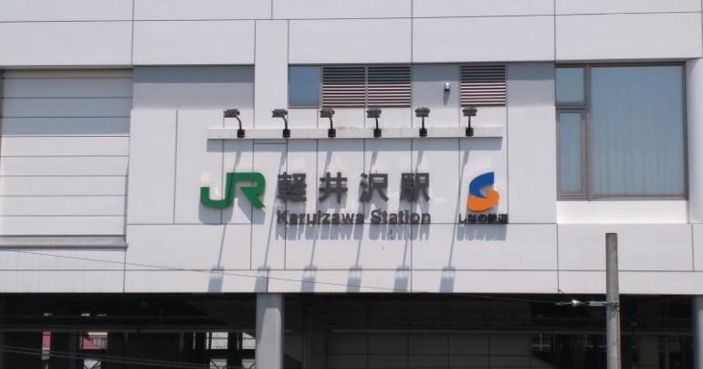 軽井沢駅 写真 画像