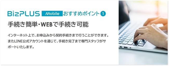 「BizPlusMobile」はWEBで手続きが可能