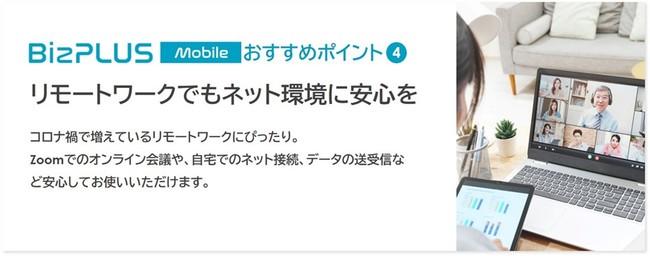 「BizPlusMobile」はリモートワークでも安心のネット環境を提供