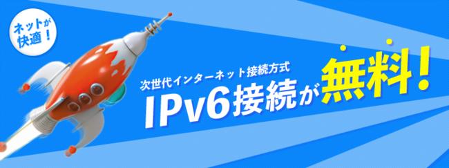 「@スマート 光」の「v6プラス(IPv6 IPOE接続サービス)」が6月から無料に料金改定