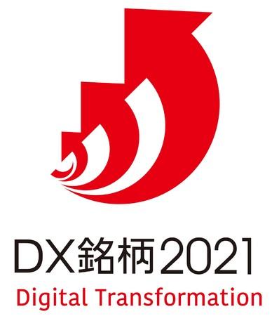 DX銘柄2021