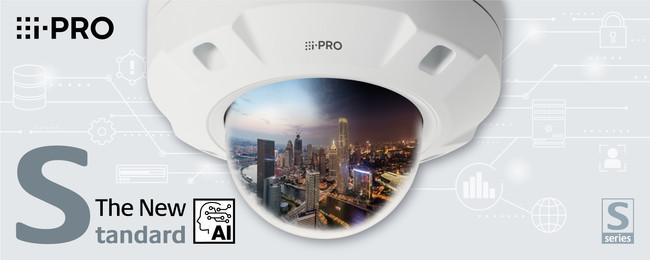 AIネットワークカメラ「i-PRO Sシリーズ」