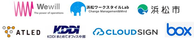 企業間コラボレーションコンソーシアム『デジタルワークシフトコンソーシアム浜松』が新たに始動