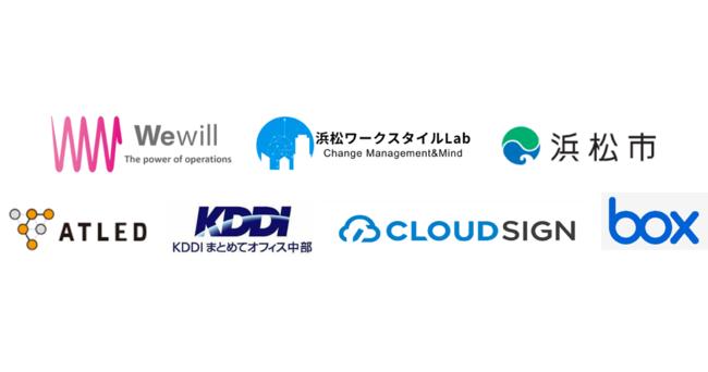 『デジタルワークシフトコンソーシアム浜松』が始動
