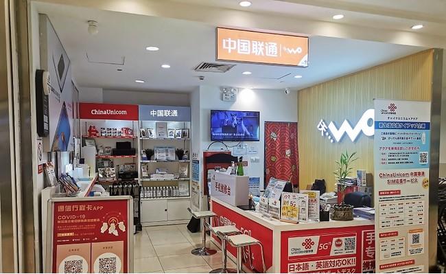 ジョイテル株式会社が渡航前に中国携帯電話番号の申込が可能なサービスを開始
