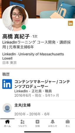 LinkedIn(リンクトイン)が雇用形態欄に「主婦・主夫」の記入欄を追加