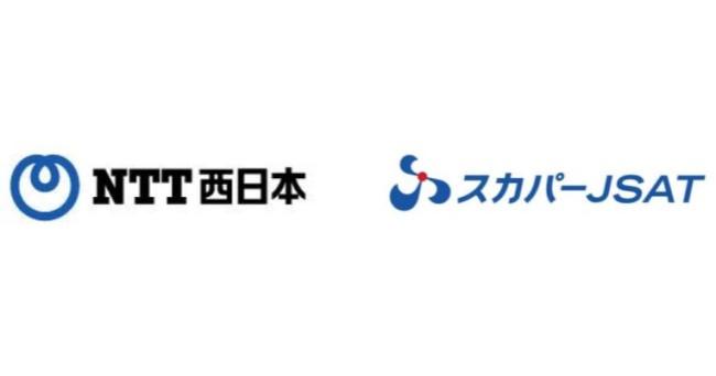 西日本電信電話とスカパーJSATのロゴ