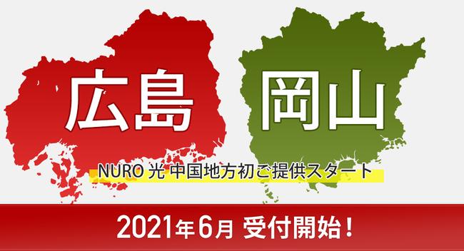 高速光回線サービス『NURO(ニューロ) 光』の提供エリアを広島県と岡山県に拡大