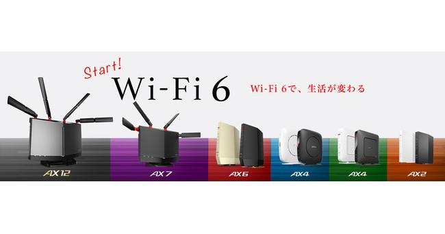 株式会社バッファローがWi-Fi 6対応ルーター・中継機全ラインナップに「Wi-Fi EasyMesh™」を対応