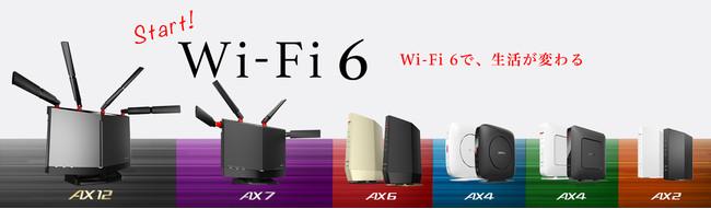 Wi-Fi 6対応ルーター・中継機全ラインナップに「Wi-Fi EasyMesh™」を対応
