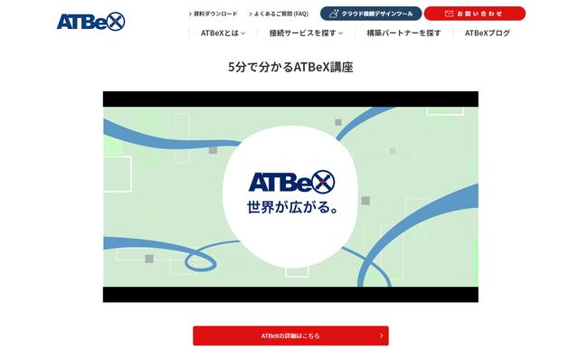 【ATBeXポータル トップ画面イメージ】