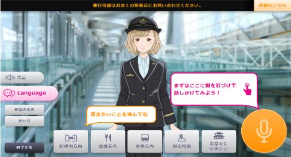 JR東日本高輪ゲートウェイ駅案内画面