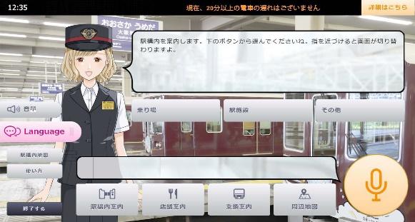 阪急電鉄大阪梅田駅案内画面