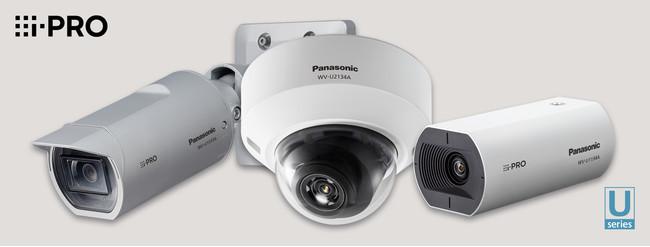 エントリーモデル「i-PRO Uシリーズ」の機能を追加・強化したネットワークカメラ7機種を新発売