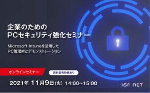 お申込み累計100名を突破!Intuneデモつき・企業のためのPCセキュリティ強化セミナー